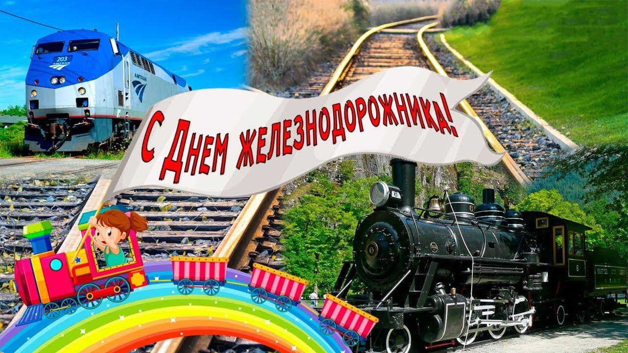 Железная дорога праздник