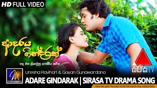 Adare Gindarak | Sirasa TV Drama Song | Official Music Video | MEntertainments