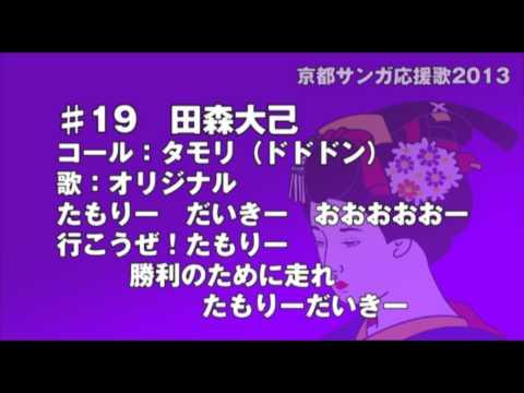 京都サンガ2013年シーズン新応援歌