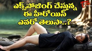 Actress Exposed Too Much !!   Do you Know Who is She ???