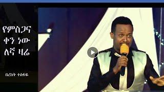 Bereket Tesfaye Yemesgana Ken New - AmlekoTube.com