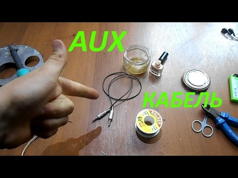 Как сделать шнур аукс