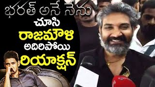 Director Rajamouli Reaction after Watching Bharat ane Nenu Movie | Mahesh Babu | Koratala Siva