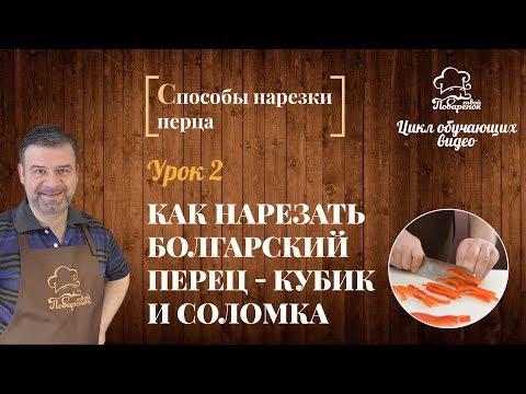 Как правильно нарезать перец, как нарезать болгарский перец на кубики и соломку
