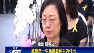 出席王拓告別式 蔡總統強調堅持改革