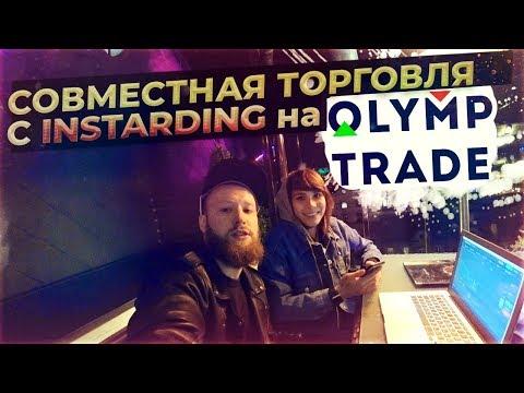 Торгуем с INSTARDING на ОЛИМП ТРЕЙД в выходные | Как начать с 350 РУБЛЕЙ