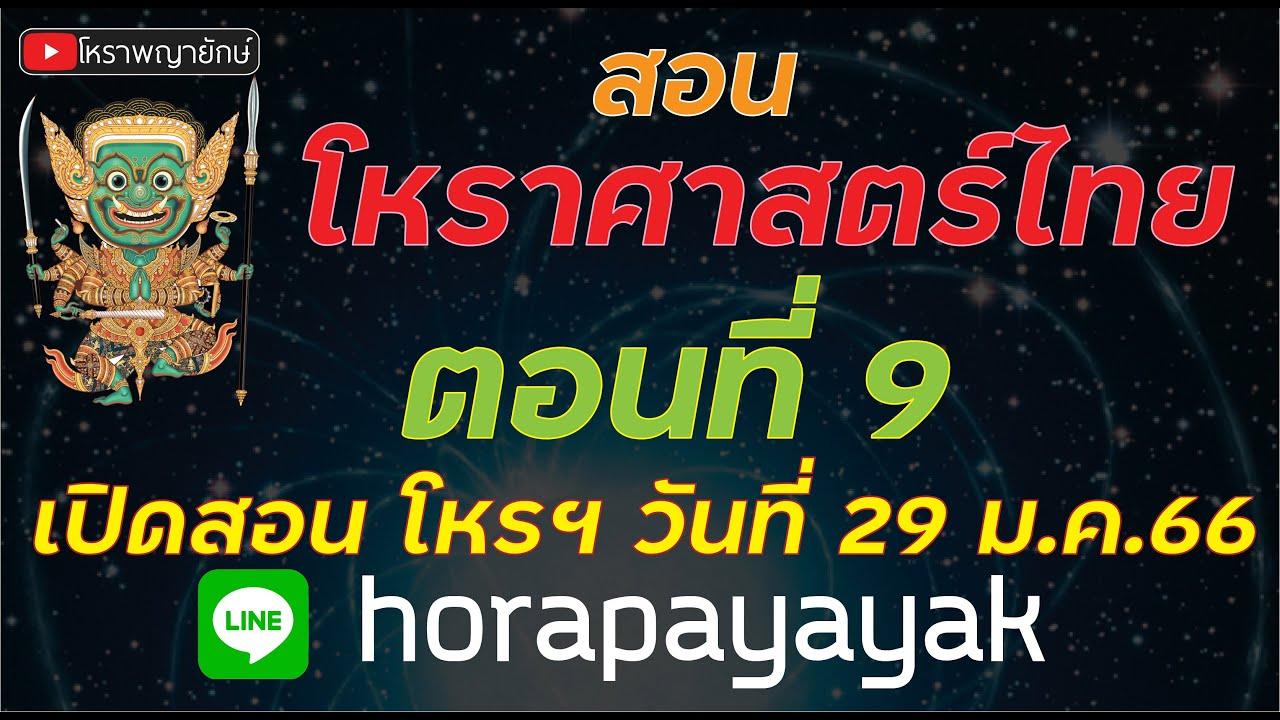 โหราศาสตร์ไทย จันทรคติ ศิษย์อาจารย์เอื้อน มนเทียรทอง  - พิพัฒน์