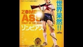 Zombie Ass - ZOMBIE ASS ~ Film Review