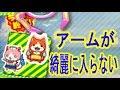 【7/20】アームが入らなくてジバニャンが・・・ 3DS UFOキャッチャー バッジとれーるセンター実況 アイルー練習台・セーラニャン台