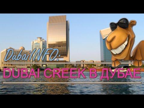 Бухта Дубай-Крик (Dubai Creek)