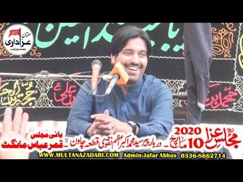 Allama Syed Aqil Raza Zaidi I Majlis 10 March 2020