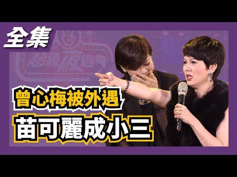 台綜-超級夜總會-20200101-曾心梅慘被老公外遇,苗可麗竟成小三!