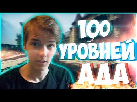 ВЫЗОВ В CS:GO |  КАРТА ИЗ 100 УРОВНЕЙ! (2)