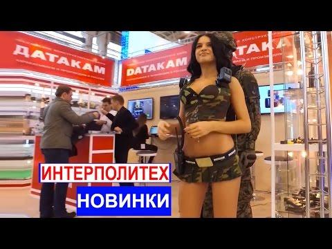 Выставка ИНТЕРПОЛИТЕХ (INTERPOLITEX). Новинки ДАТАКАМ   Рации Комбат Т-34.   Interpolitex exhibition