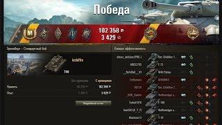 Т49 насветил и настрелял. Эрленберг – лучший бой T49 World of Tanks (лбз лт15).