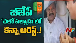 Ap BJP Chief Kanna Lakshmi Narayana Arrest Create Tension In Palnadu | NTV