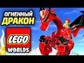 LEGO Worlds Прохождение - ЛУЧШАЯ СЕРИЯ С ДРАКОНОМ!