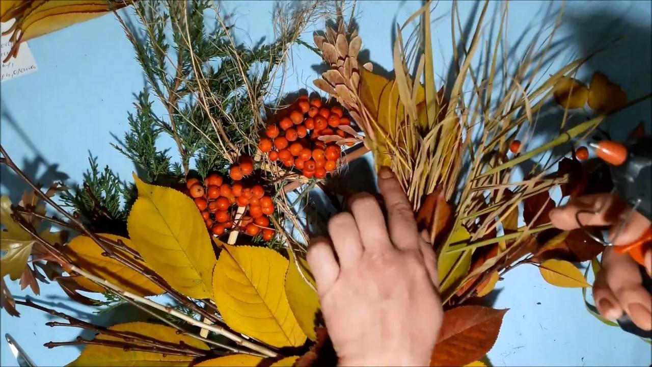 Осенние букеты своими руками из природного материала в школу фото 59