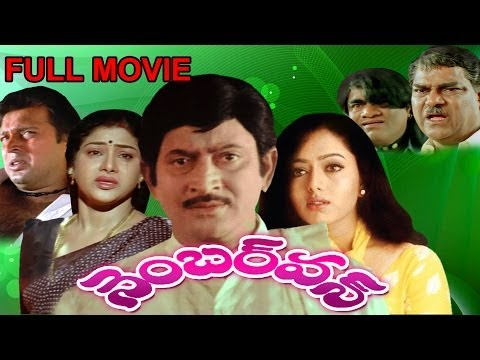 Number 1 Full Length Telugu Moive || DVD Rip