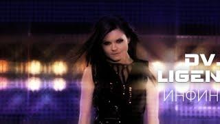 DVJ Ligenda - Инфинити (Я не боюсь) (remix)