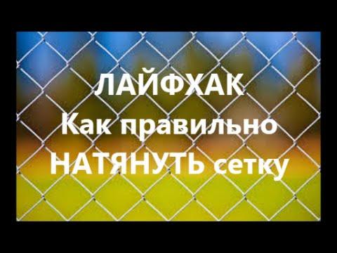 Забор из Сетки Рабица. Как НАТЯНУТЬ Сетку Рабица. ЛАЙФХАК. How INSTALL chain link FENCE