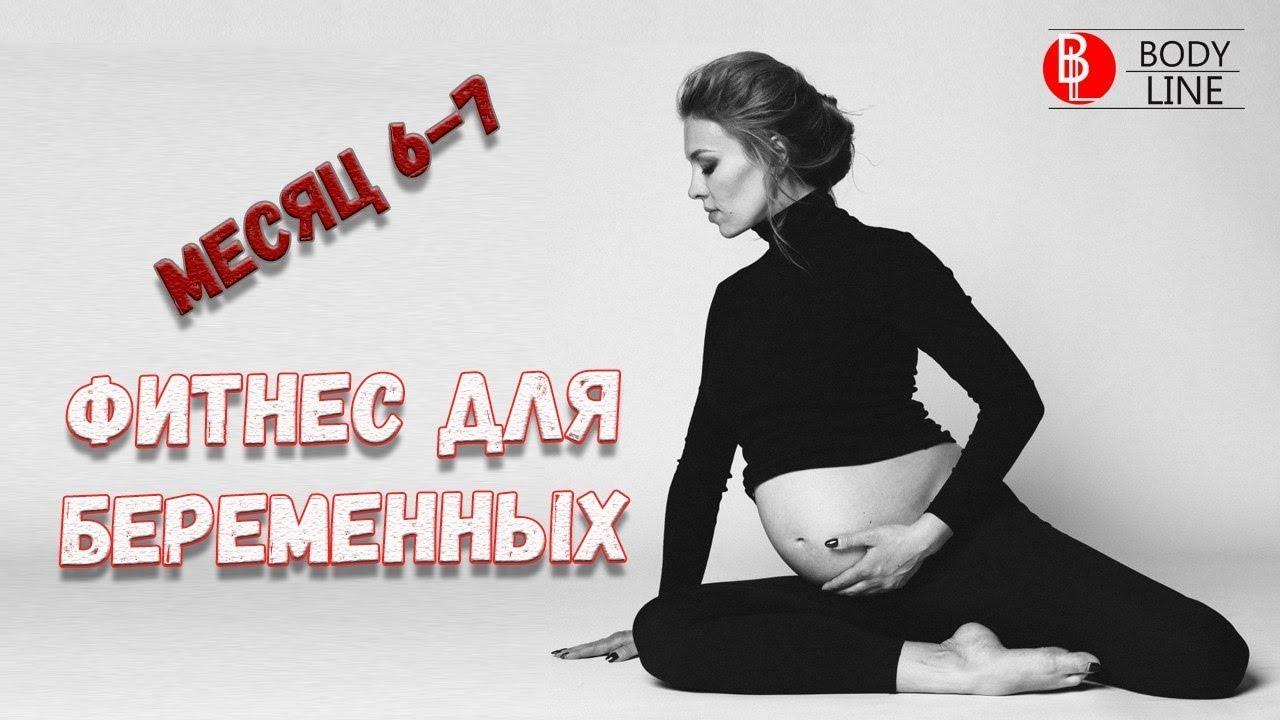 Зарядка для беременных 6 месяцев 5