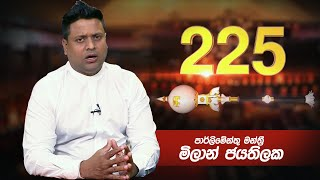 225 | Milan Jayathilaka | 30 - 08 - 2020 | Siyatha TV