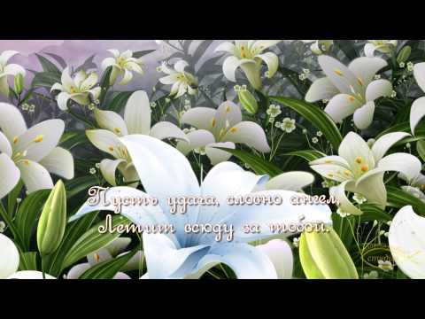 Поздравления с днем рождения лилии картинки