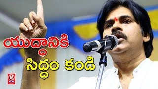 Pawan Kalyan Calls JanaSena Activists To Get Ready For War | Karimnagar Meeting