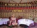 Я поеду в Казахстан ( Астана ).Часть 1.