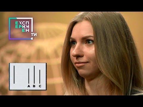 ЭксперименТЫ — Выпуск 2 от 15.05.2018