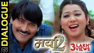 Dialogue 1 - डायलॉग   Mayaa 2 - मया 2   Chhattisgarhi Movie   Prakash Awasthi