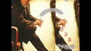 水中花 (Shui Zhong Hua - 國語) - Alan Tam Wing Lun (譚詠麟)