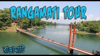 Download Rangamati tour | রাঙামাটি 3Gp Mp4