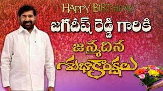 Telangana Energy Minister G Jagadeesh Reddy Birthday Special
