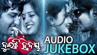 DUITI HRUDAYA Super Hit Album Full Audio Songs JUKEBOX | SARTHAK MUSIC