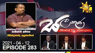 Hiru TV Salakuna | Mahindananda Aluthgamage | EP 283 | 2021-04-12