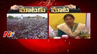 Silpa Mohan Reddy Vs Bhuma Akhila Priya || War Of Words || Maataku Maata || NTV