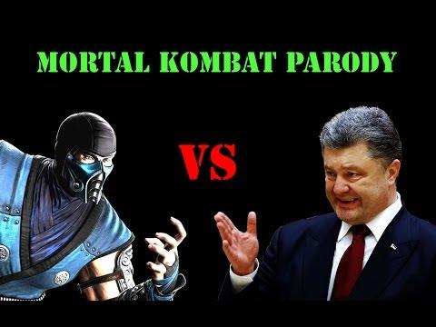 Большая разница - mortal kombat parody