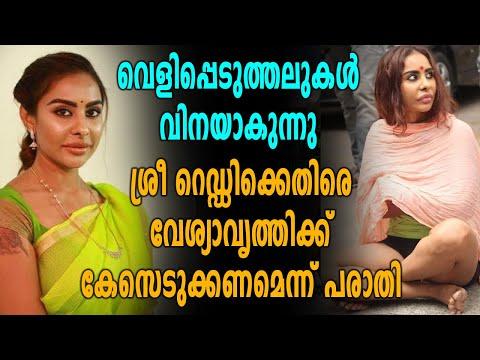 താൻ വേശ്യയല്ല ഇരയാണ്.- Sri Reddy | filmibeat Malayalam