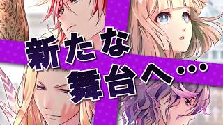 Dame x Prince Anime Caravan video 1