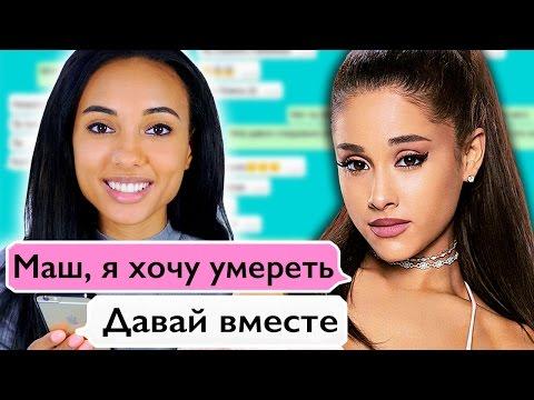 ПРАНК ПЕСНЕЙ над ЛУЧШИМИ ПОДРУГАМИ / АРИАНА Гранде