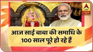 PM To Attend Saibaba Centenary Closing Ceremonies | ABP News