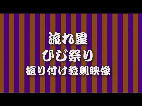 流れ星「ひじ祭り」振り付け教則映像