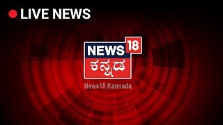 News18 Kannada LIVE TV | Lok Sabha Results 2019 LIVE | ಲೋಕ ಸಮರ ಫಲಿತಾಂಶ| Karnataka Vote Counting LIVE