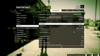 GTA 5 игра в полноэкранном режиме