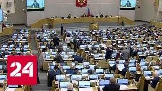 Госдума приняла закон о прямых расчетах за услуги ЖКХ - Россия 24