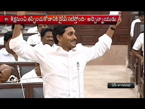 Ys Jagan Imitates Acham Naidu In Ap Assembly video