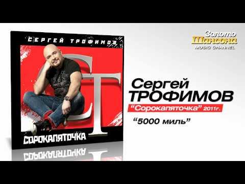 Трофим - 5000 миль
