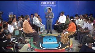 DVB Debate - ျမန္မာႏုိင္ငံ ရဲတပ္ဖြဲ႔ စြမ္းေဆာင္ရည္ျမႇင့္တင္ေရးနဲ႔ ေရွ႕အလားအလာ